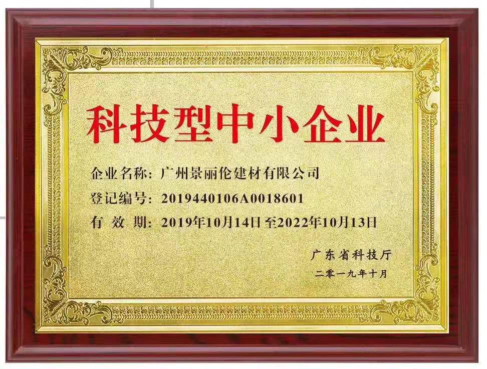 景丽伦科技型中小企业证书