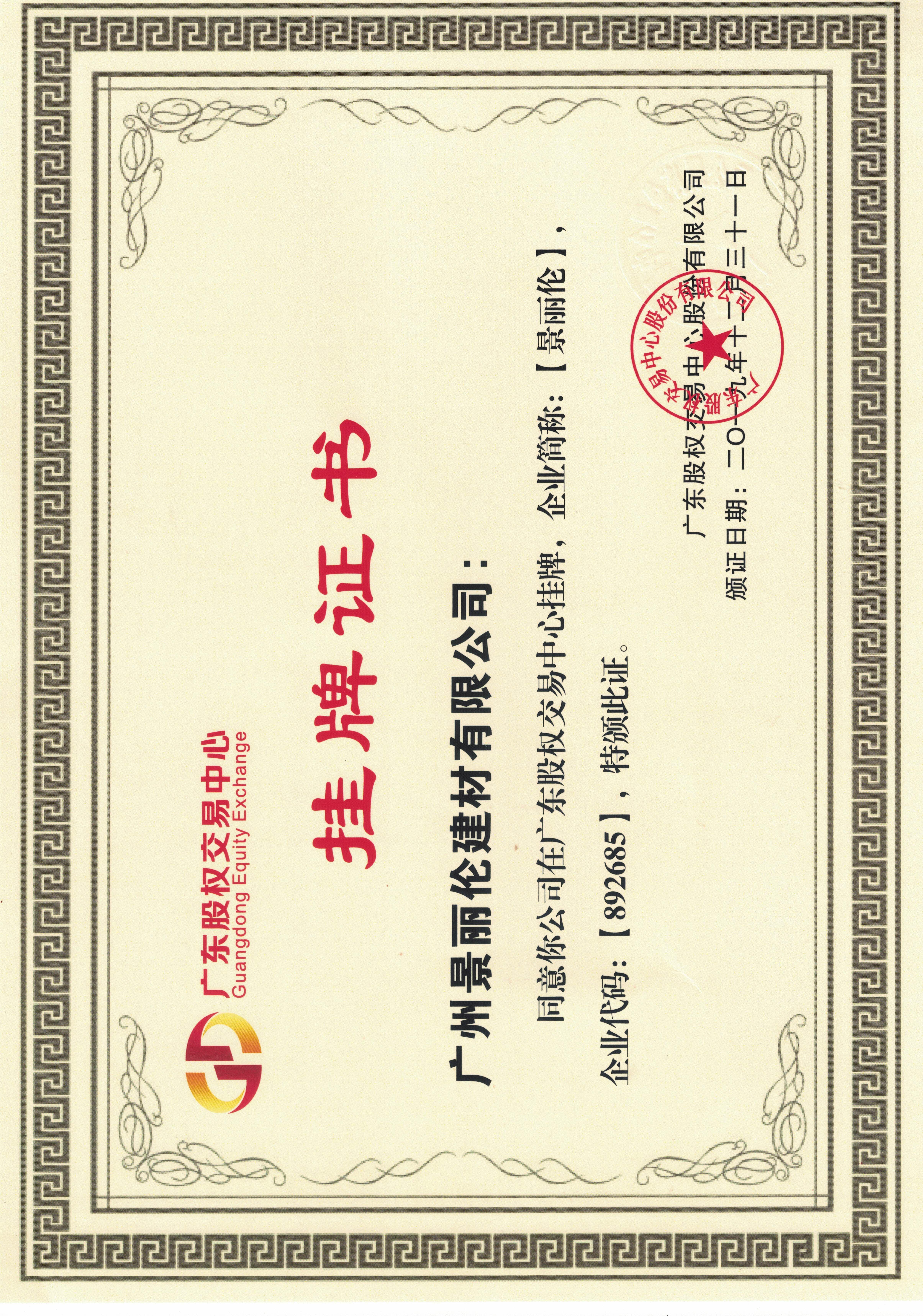 景丽伦挂牌证书