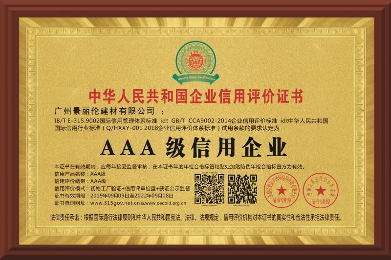 3A信用企业证书
